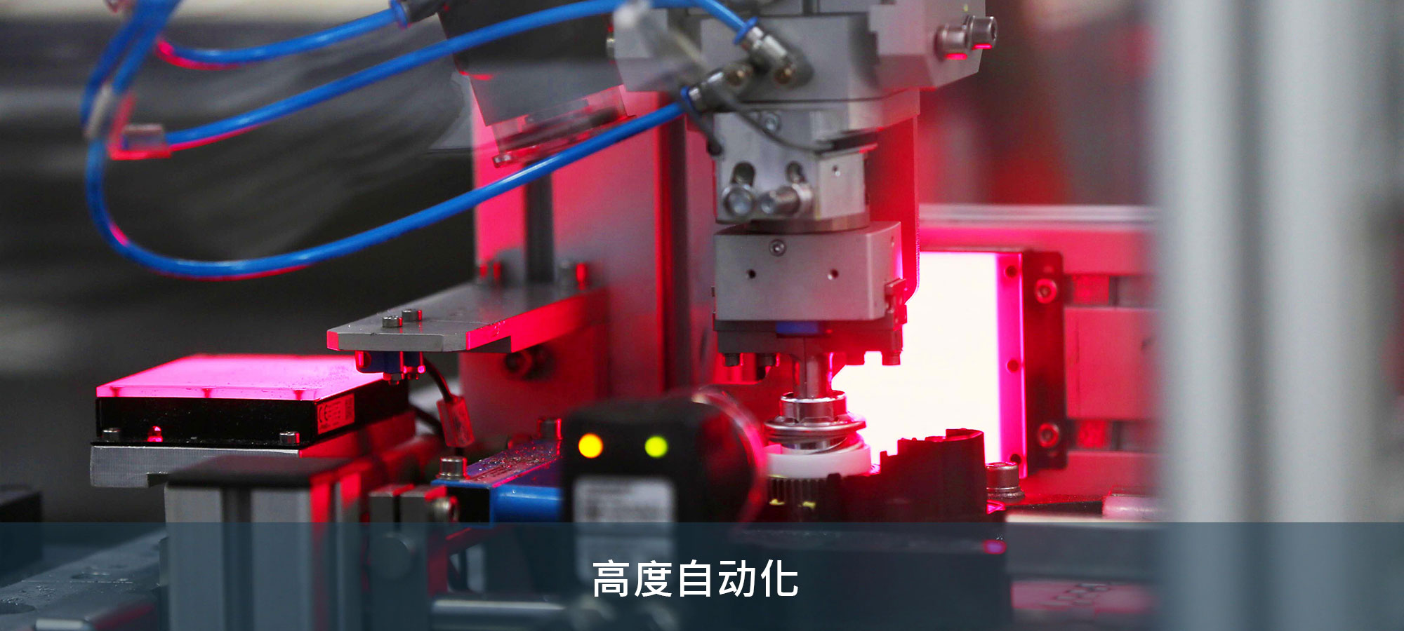 High-Automation-Chinese